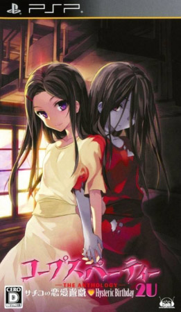 Скачать игру Corpse Party: The Anthology - Sachiko no Renai Yuugi - Hysteric Birthday 2U бесплатно
